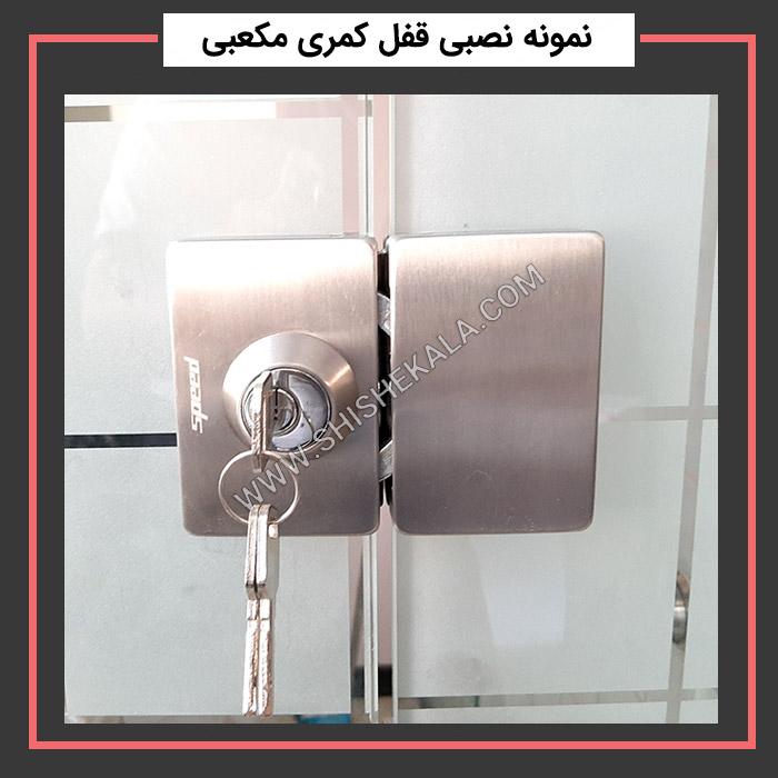 قفل کمری مکعبی
